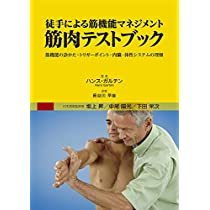 徒手による筋機能マネジメント 筋肉テストブック