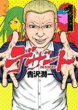 デザート / 吉沢 潤一 のシリーズ情報を見る