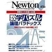 数学パズル論理パラドックス―数理センスを磨く60問 (ニュートンムック Newton別冊)