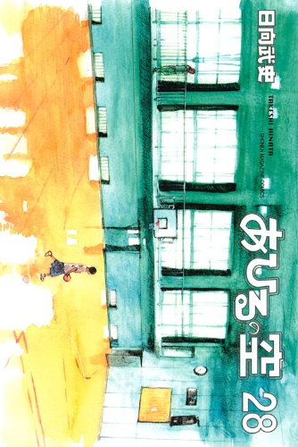 あひるの空(28) (講談社コミックス)