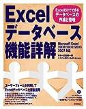Excel データベース機能詳解 ~Excelだけでできるデータベースの作成と管理~