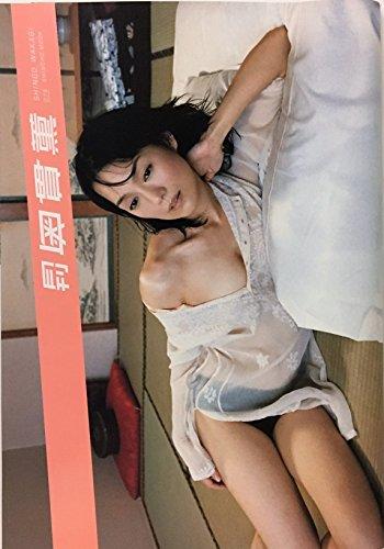 月刊奥貫薫 (SHINCHO MOOK 76)