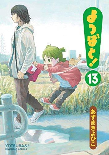 あずまきよひこ「よつばと!(13)」2015年11月27日発売