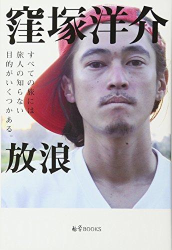 放浪 (旅学BOOKS)