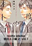 recottia selection 毬田ユズ編2 vol.1<recottia selection 毬田ユズ編2> (B's-LOVEY COMICS)