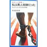 私は黒人奴隷だった―フレデリック・ダグラスの物語 (岩波ジュニア新書 (131))