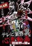 テレビ業界 裏 心霊動画 芸能界の闇編 [DVD]