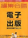 編集会議/電子出版 2010年 11月号 [雑誌]