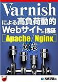 Varnishによる高負荷動的Webサイトの構築[Apache/Nginx対応]