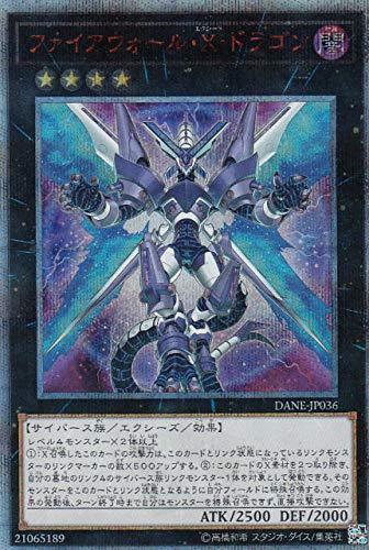 遊戯王 DANE-JP036 ファイアウォール・X・ドラゴン (日本語版 20thシークレットレア) ダーク・ネオストーム