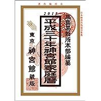 平成30年神宮館家庭暦