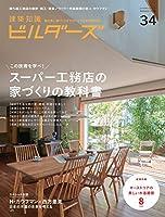 建築知識ビルダーズNo.34 (エクスナレッジムック)