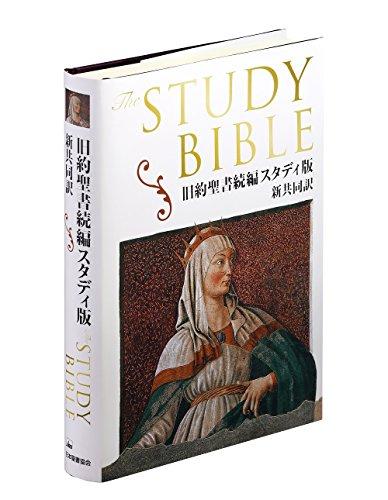 新共同訳 旧約聖書続編スタディ版