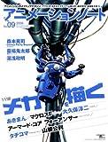 アニメーションノート no.09―アニメーションのメイキングマガジン 特集:メカを描く (SEIBUNDO Mook)