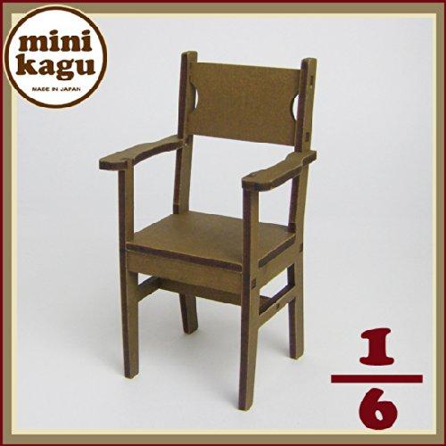 ミニ家具 アームチェアー 1/6 ミニチュア家具