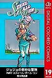 ジョジョの奇妙な冒険 第7部 カラー版 19 (ジャンプコミックスDIGITAL)