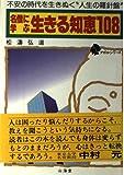 """名僧に学ぶ生きる知恵108―不安の時代を生きぬく""""人生の羅針盤"""" (アポロ・シリーズ)"""