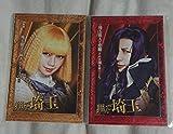◆映画◆『翔んで埼玉』二階堂ふみ&GACKT ポストカードセット