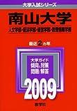 南山大学(人文学部・経済学部・経営学部・数理情報学部) [2009年版 大学入試シリーズ] (大学入試シリーズ 408)