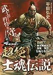 平田弘史の超絶士魂伝説 (ぶんか社コミックス)