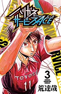 ハリガネサービスACE 3 (少年チャンピオン・コミックス)