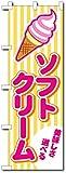 のぼり旗 ソフトクリーム 美味しさ選べる(ジャンボ90x270cm 左チチ)