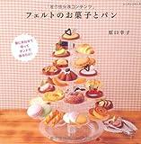 フェルトのお菓子とパン (レッスンシリーズ)