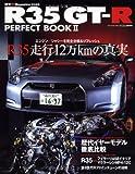 R35 GT-R PERFECT BOOKII (CARTOP MOOK)