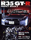 R35 GT-R PERFECT BOOKII (CARTOP MOOK)