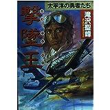 撃墜王―太平洋の勇者たち (ボムコミックス (51))