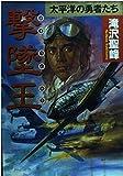 撃墜王 / 滝沢 聖峰 のシリーズ情報を見る