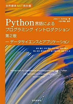 [Guttag John V.]の世界標準MIT教科書 Python言語によるプログラミングイントロダクション 第2版:データサイエンスとアプリケーション