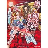 奥ノ細道・オブ・ザ・デッド (スマッシュ文庫)
