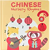 Chinese Nursery Rhymes Sound Book with Pinyin, Chinese and English. Great to sing Along! Best Interactive and Educational Chi