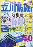 立川Walker―地元の遊び&グルメ情報満載! (ウォーカームック 421)