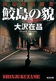 鮫島の貌(かお) 新宿鮫短編集 (光文社文庫)