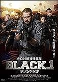 テロ対策特殊部隊 BLACK.1 ブラック・ワン[DVD]