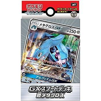 ポケモンカードゲーム サン&ムーン「GXスタートデッキ メタグロス」