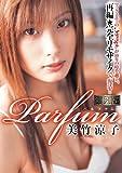 【復刻版】 Parfumパルファム 美竹涼子 [DVD]