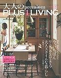 大人のpremium PLUS1 LIVING VOL.2―今、いちばんリラックスできる大人スタイルな暮らし (別冊PLUS1 LIVING) 画像