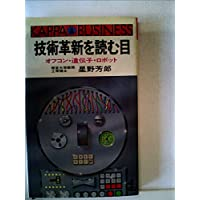 技術革新を読む目―オフコン・遺伝子・ロボット (1981年) (カッパ・ビジネス)