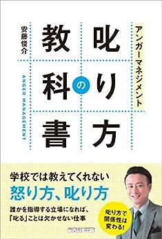 [安藤 俊介]のアンガーマネジメント 叱り方の教科書