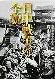日中戦争の全貌 (河出文庫)