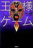 王様ゲーム 滅亡6.11 (双葉文庫)