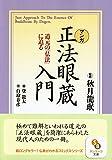 [マンガ]正法眼蔵入門 宗教コミックス (サンマーク文庫)