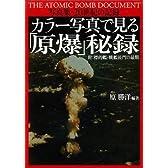 【バーゲンブック】 カラー写真で見る原爆秘録-写真集・20世紀の記録