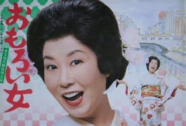 森光子が死去、92歳で