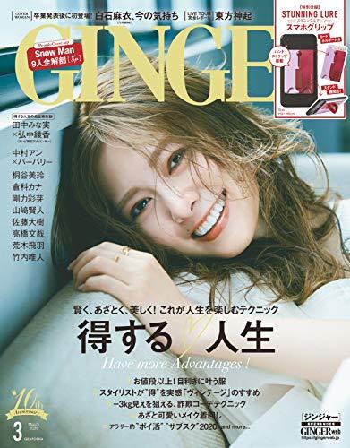 GINGER(ジンジャー) 2020年 03 月号 [雑誌]