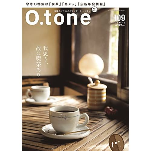 O.tone[オトン]Vol.109(我思う、故に喫茶あり)
