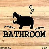 貼ってオシャレに❤カバさんでバスルーム用ステッカーシール【シャワールーム】 (銀)
